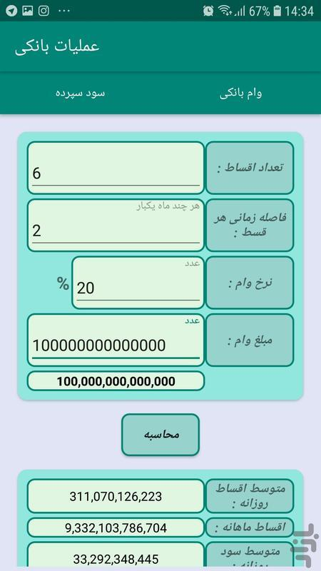 محاسبه ی سود سپرده و اقساط وام - عکس برنامه موبایلی اندروید