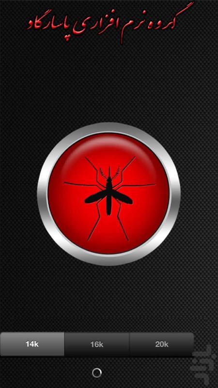 ضد پشه و مگس - عکس برنامه موبایلی اندروید