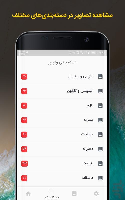 پسوال (والپیپرهای ناب) - عکس برنامه موبایلی اندروید