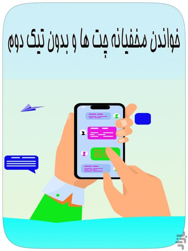 دیدن پیام واتس آپ بدون تیک - عکس برنامه موبایلی اندروید