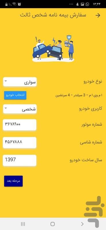 Bimion - Image screenshot of android app