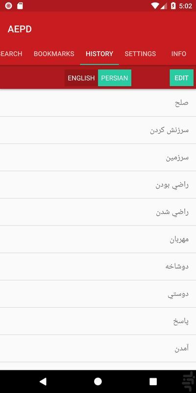 دیکشنری پیشرفته انگلیسی به فارسی و - عکس برنامه موبایلی اندروید