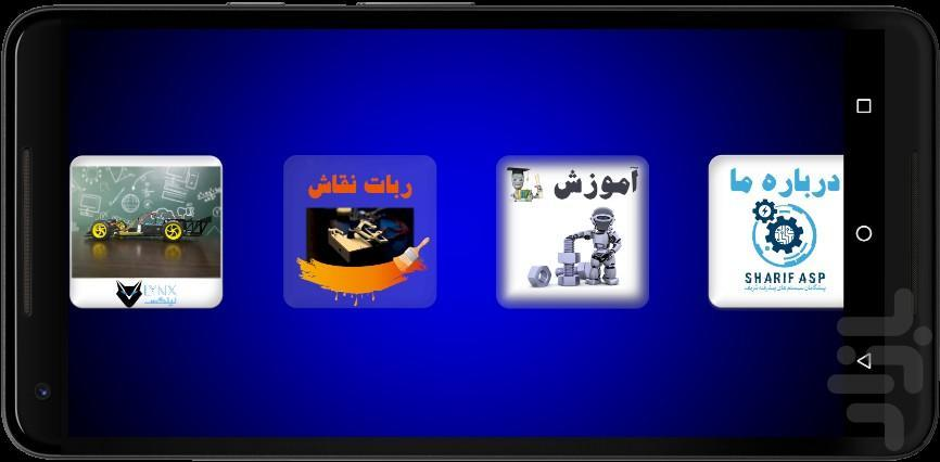 SharifRTC | آموزش و کنترل ربات - عکس برنامه موبایلی اندروید