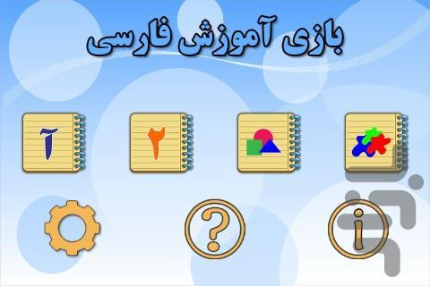 بازى آموزش فارسى 1 - عکس بازی موبایلی اندروید