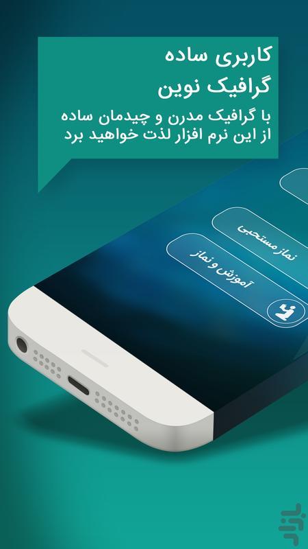 Pegah NamazYar - Image screenshot of android app