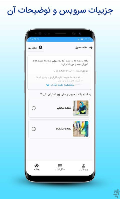 پلاک - خدمات در پلاک شما - عکس برنامه موبایلی اندروید