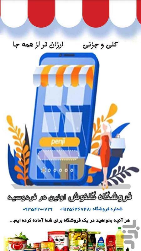 فروشگاه موادغذایی گلنوش - عکس برنامه موبایلی اندروید