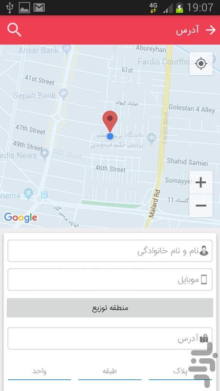 مهر پخش ایرانیان - عکس برنامه موبایلی اندروید