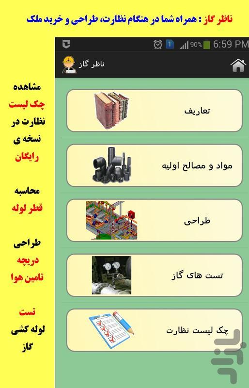 nazer gas - Image screenshot of android app