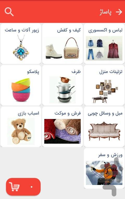 بابلشهر - عکس برنامه موبایلی اندروید