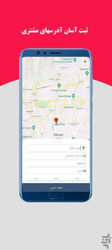 مرکز خرید آنلاین روپیما - عکس برنامه موبایلی اندروید