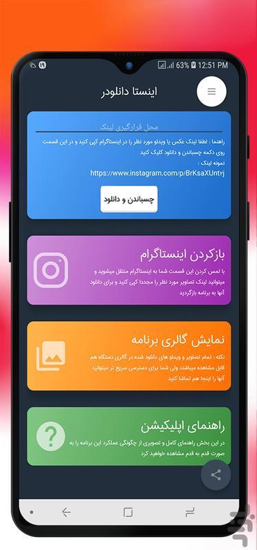 Instagram Downloader - Image screenshot of android app