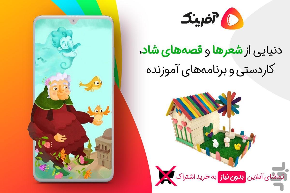 آفرینک   کارتون و انیمیشن رایگان - عکس برنامه موبایلی اندروید