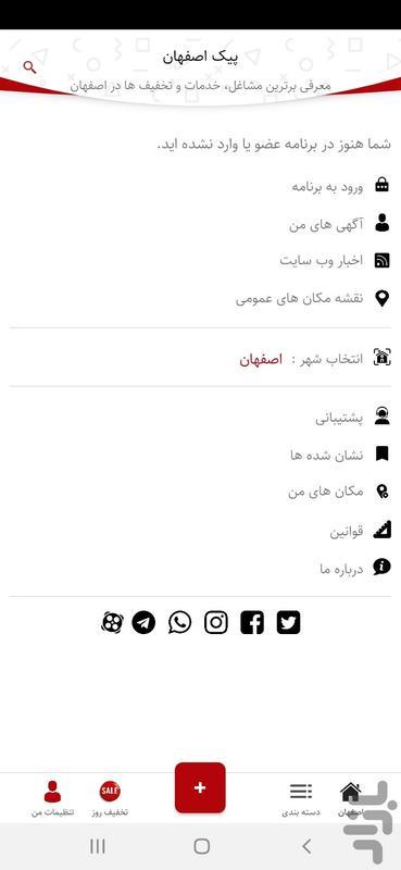 پیک اصفهان - پیک آگهی اصفهان - عکس برنامه موبایلی اندروید