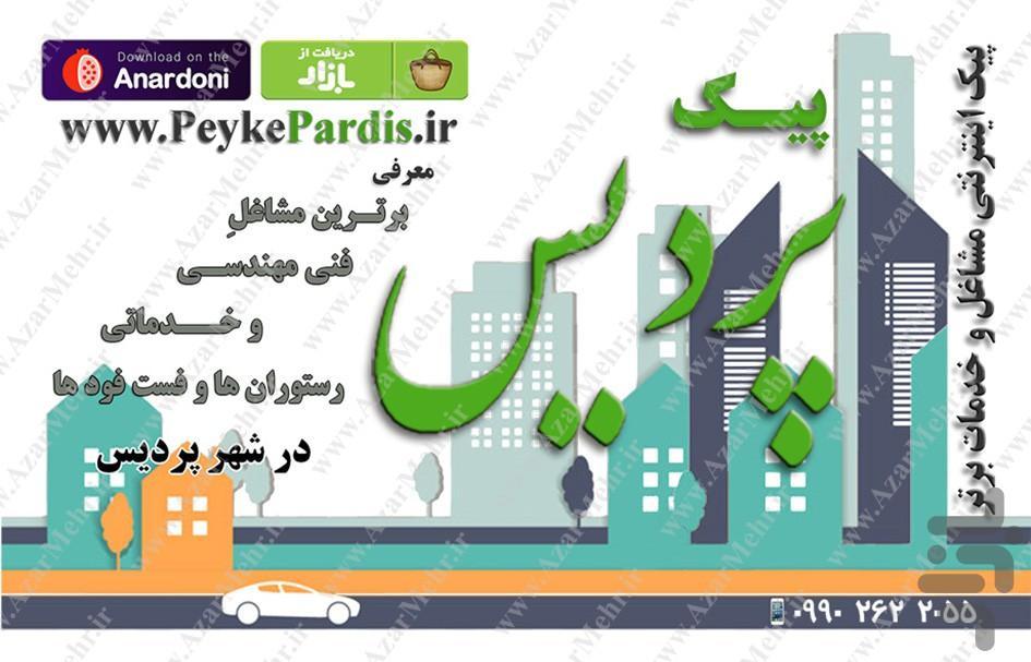 پیک پردیس - پیک آگهی پردیس - عکس برنامه موبایلی اندروید