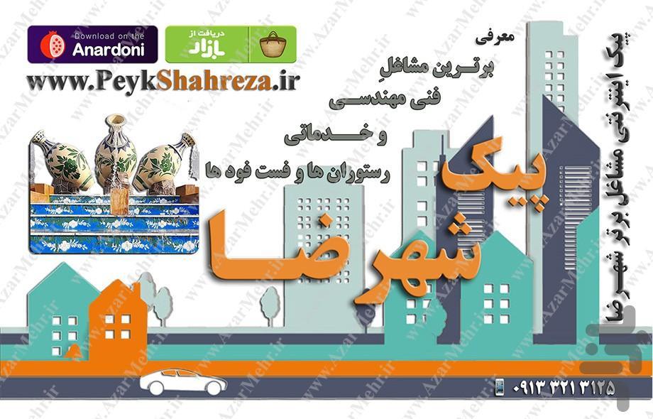پیک شهرضا - پیک آگهی شهرضا - عکس برنامه موبایلی اندروید
