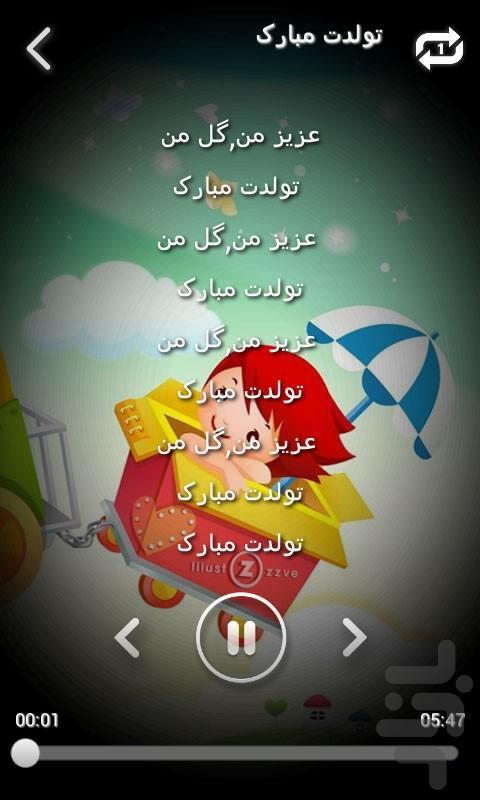 ترانه های کودکانه 🎵🌼🎼 - عکس برنامه موبایلی اندروید