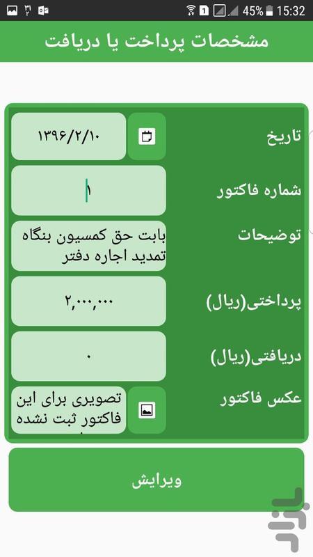 تنخواه گردان - عکس برنامه موبایلی اندروید