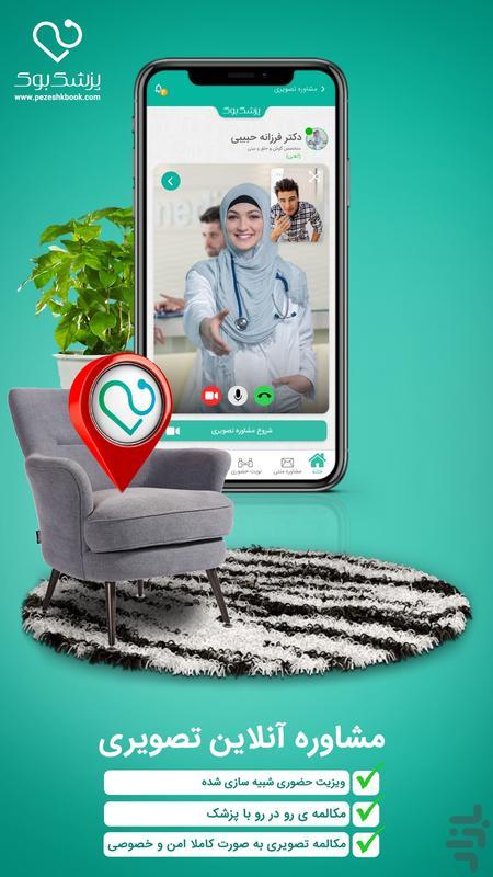 پزشک بوک   مشاوره و نوبت دهی پزشکی - عکس برنامه موبایلی اندروید