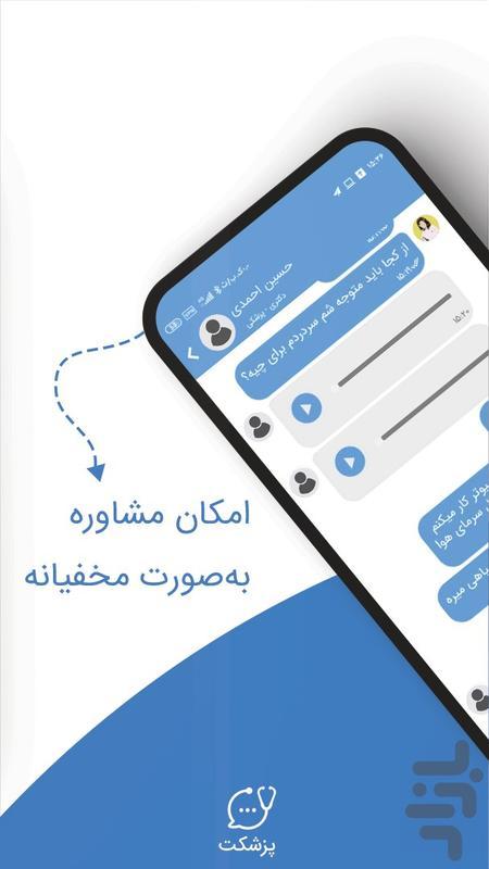 پزشکِت   مشاوره آنلاین پزشکی - عکس برنامه موبایلی اندروید