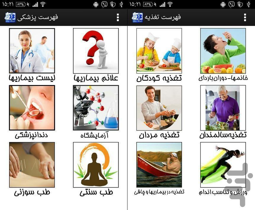 داروخانه پزشک - عکس برنامه موبایلی اندروید