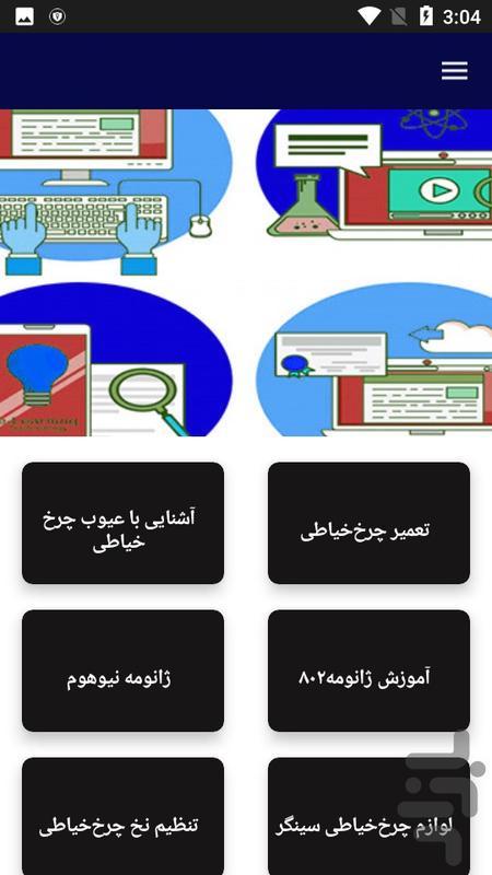 آموزش سرویس چرخ خیاطی - عکس برنامه موبایلی اندروید