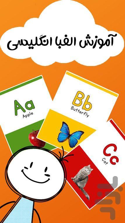 زبانکده کیدو - آموزش انگلیسی کودکان - عکس برنامه موبایلی اندروید