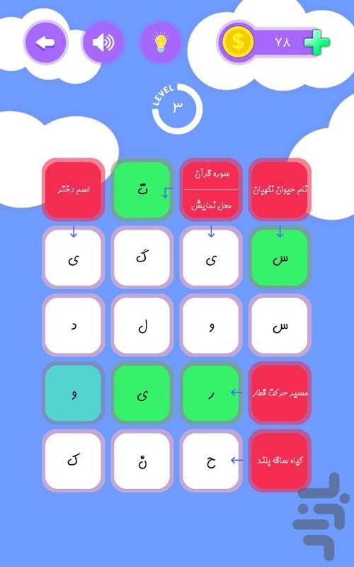 جدول فارسی | شرح در متن - عکس برنامه موبایلی اندروید