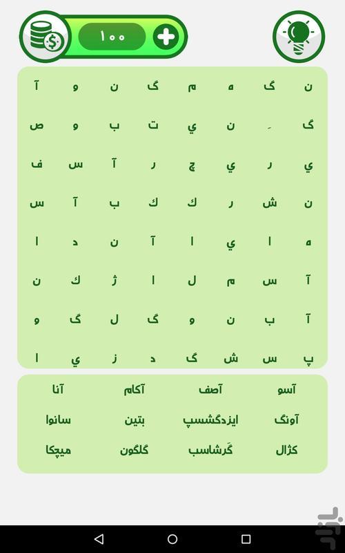 جدول کلمات لمسی   بازی فکری - عکس بازی موبایلی اندروید