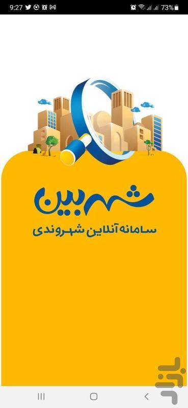 شهربین اشکذر - عکس برنامه موبایلی اندروید
