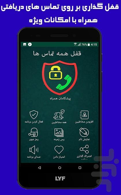 قفل هوشمند تماس ورودی - عکس برنامه موبایلی اندروید