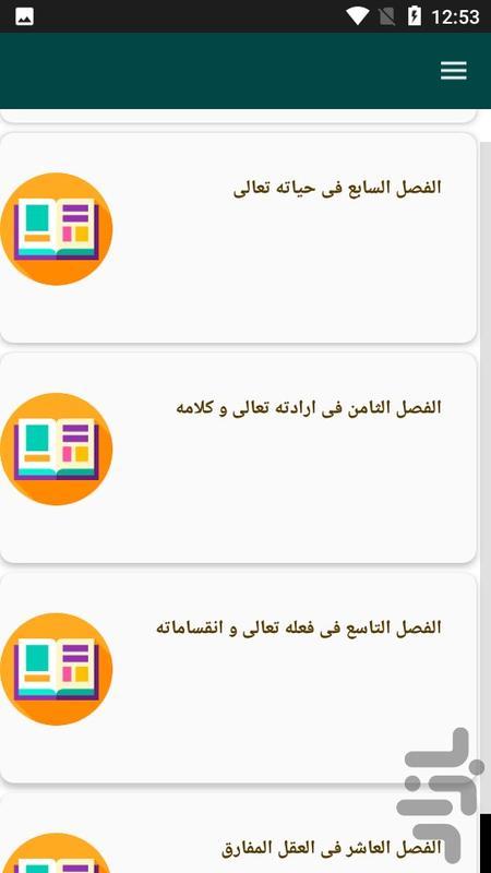 بدایه الحکمه - بدایةالحکمة - عکس برنامه موبایلی اندروید