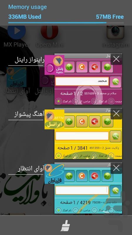 همه آهنگ پیشواز ایرانسل - عکس برنامه موبایلی اندروید