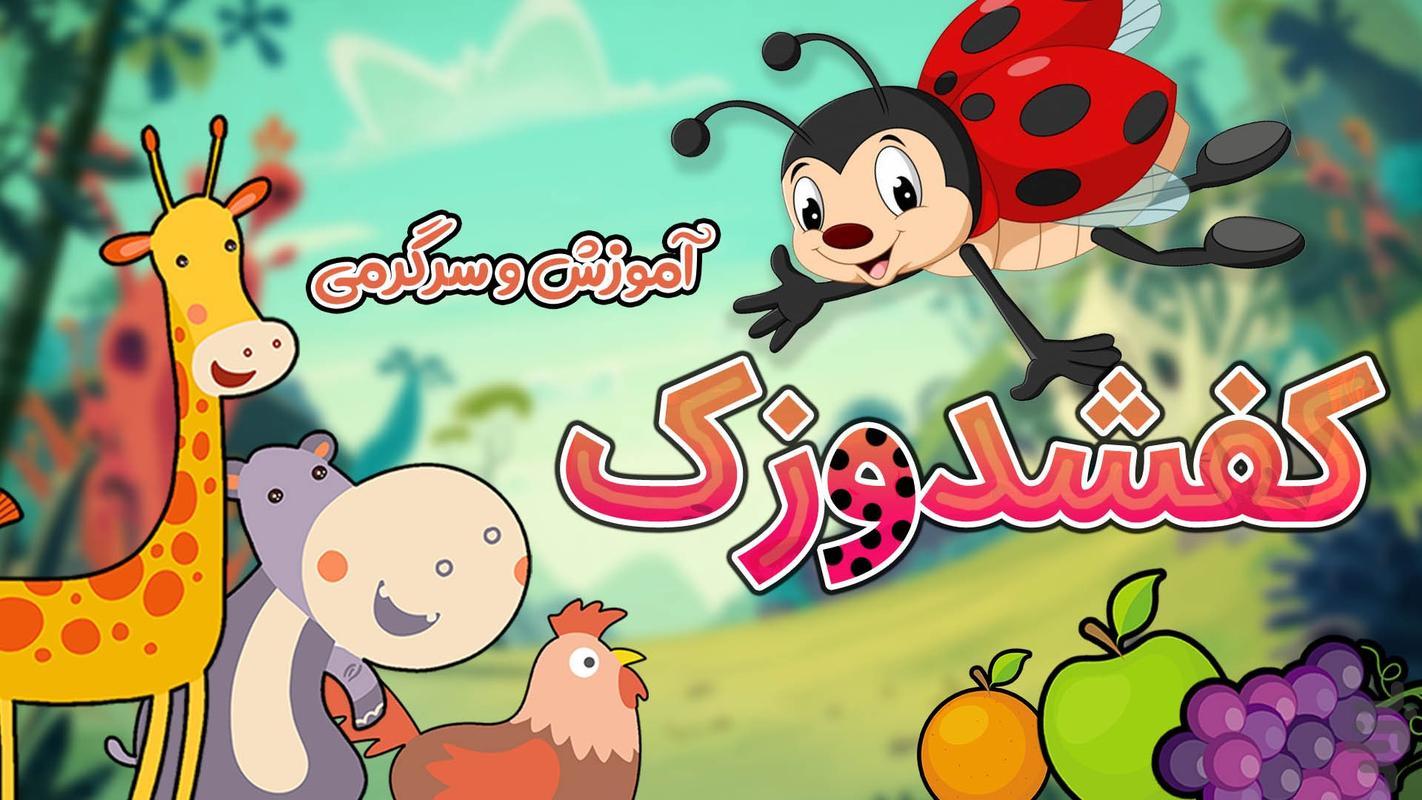 کفشدوزک | سرگرمی و آموزش کودکان - عکس بازی موبایلی اندروید
