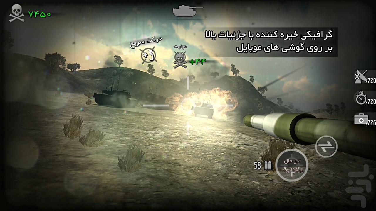 جنگ زرهی (تانک ایرانی) - عکس بازی موبایلی اندروید