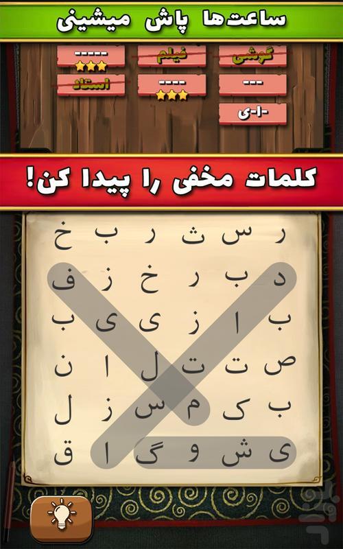 سماور - عکس بازی موبایلی اندروید