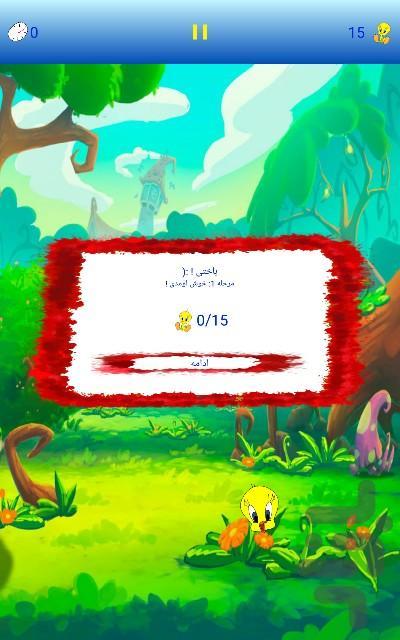 بازی توییتی و سیلوستر - عکس برنامه موبایلی اندروید