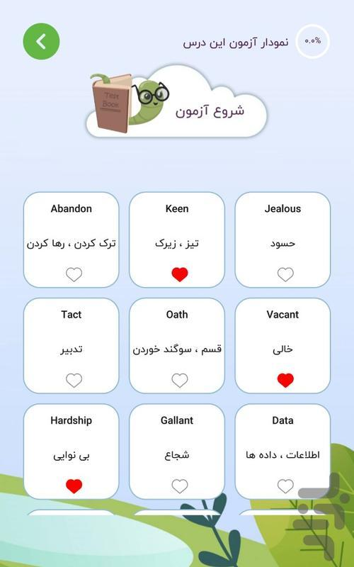 504 لغت ضروری | آموزش زبان انگلیسی - عکس برنامه موبایلی اندروید