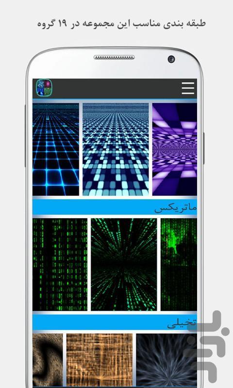 والپیپرسرا(متحرک) - عکس برنامه موبایلی اندروید