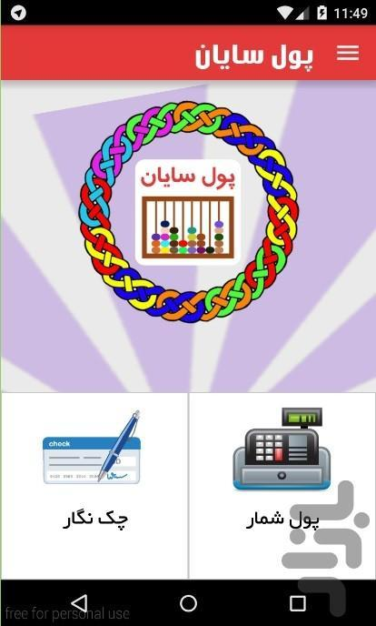 پول سایان - عکس برنامه موبایلی اندروید