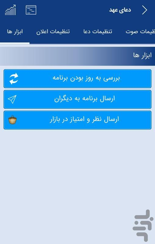 دعا عهد - عکس برنامه موبایلی اندروید