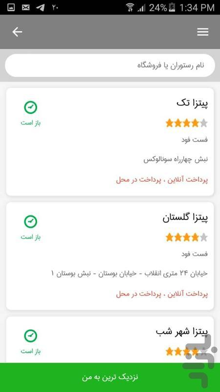 غذارسان -سفارش آنلاین غذا در سبزوار - عکس برنامه موبایلی اندروید