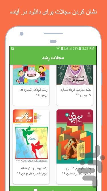 مجلات رشد - عکس برنامه موبایلی اندروید
