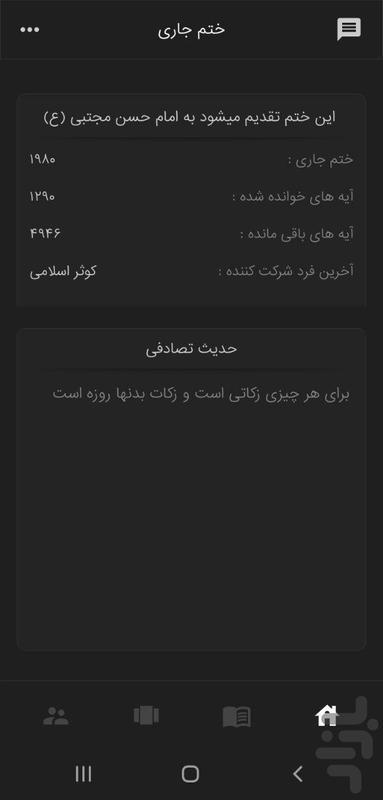 شبکه مجازی ختم آنلاین قرآن کریم - عکس برنامه موبایلی اندروید
