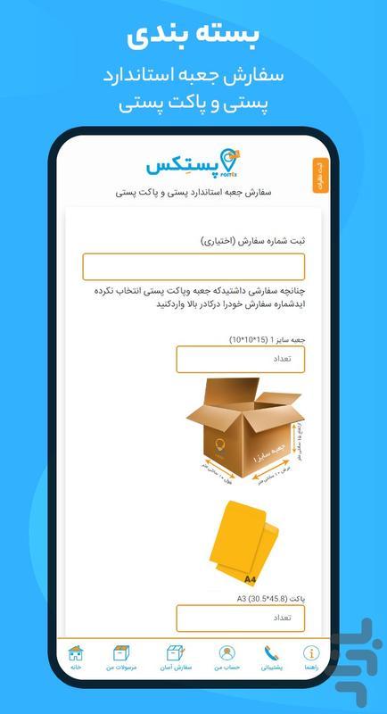 پستکس - عکس برنامه موبایلی اندروید