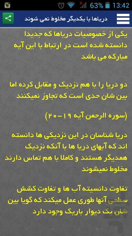 اعجاز قرآن - عکس برنامه موبایلی اندروید