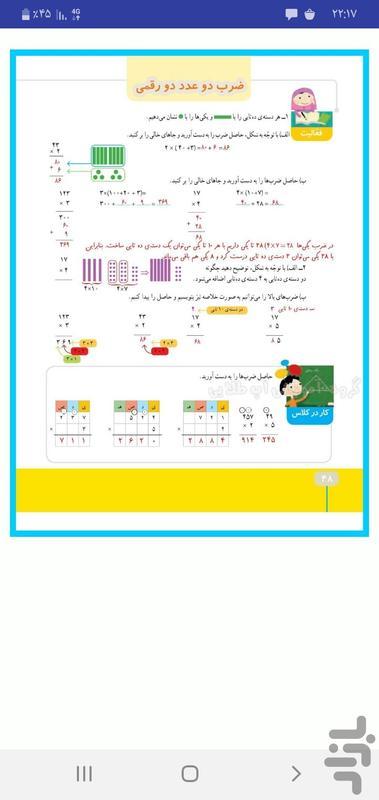 گام به گام ریاضی چهارم ابتدایی - عکس برنامه موبایلی اندروید