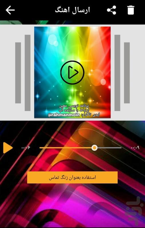 برش و چسباندن اهنگ - عکس برنامه موبایلی اندروید