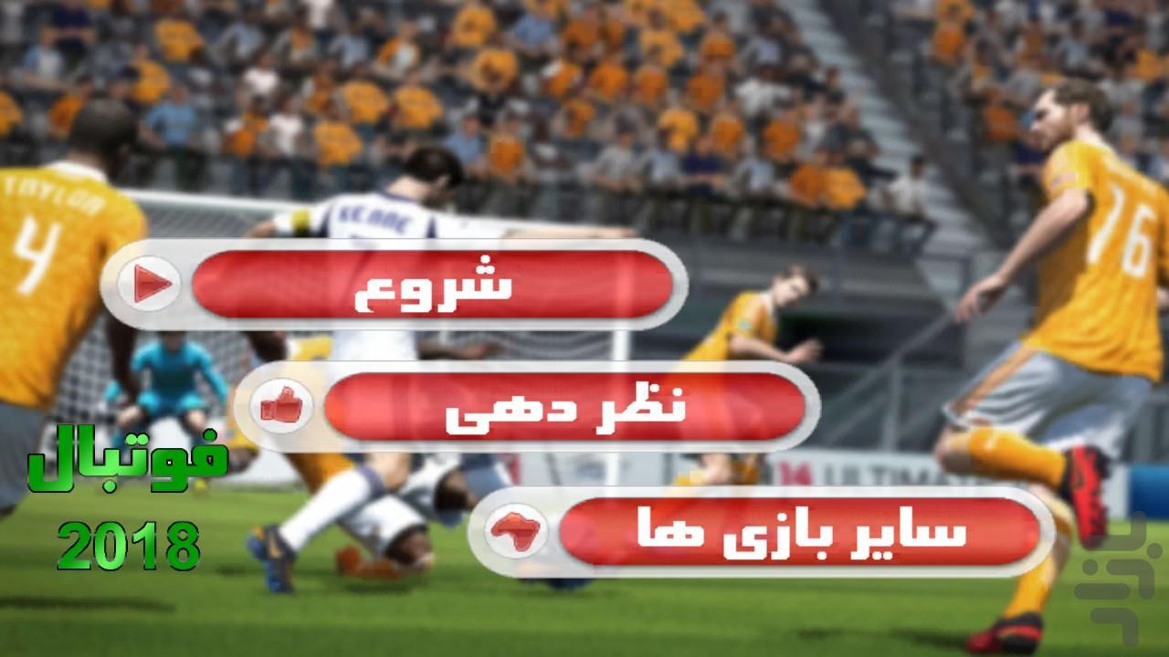 فوتبال - عکس بازی موبایلی اندروید