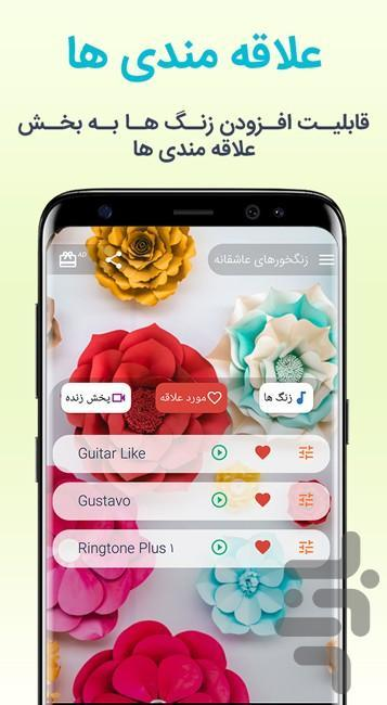 زنگخورهای عاشقانه - عکس برنامه موبایلی اندروید